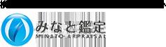 みなと鑑定 横浜・神奈川の不動産鑑定ならお任せください